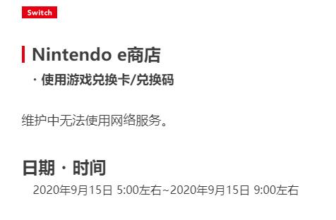 任天堂eShop网络维护 恐影响国行健身环大冒险兑换