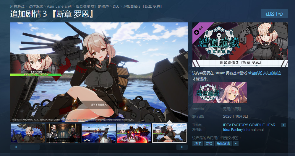 Steam《碧蓝航线:交汇的航迹》追加剧情10月推出 大凤、可畏登场
