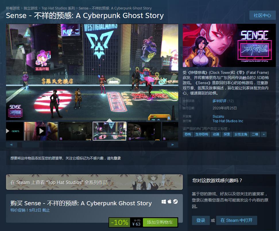 赛博朋克风恐怖游戏《不祥的预感》登陆Steam 国区折后价63元