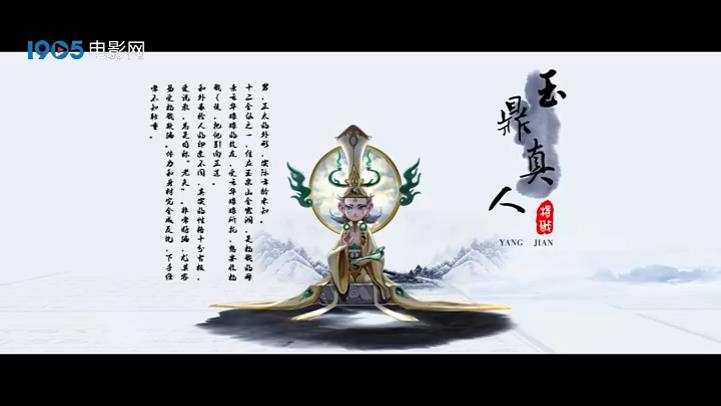 动画片子「杨戬」美术计划视频 二郎神外型推翻