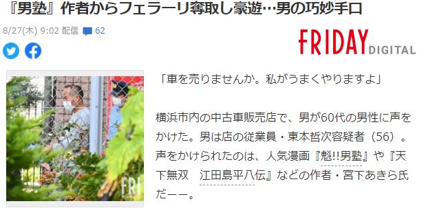 有名漫画家宫下亚喜罗豪车法拉利受骗 曾著热血名作「魁男塾」