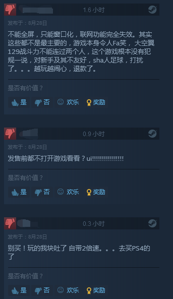 《队长小翼新秀崛起》Steam多半差评:bug太多体验差、希望改进