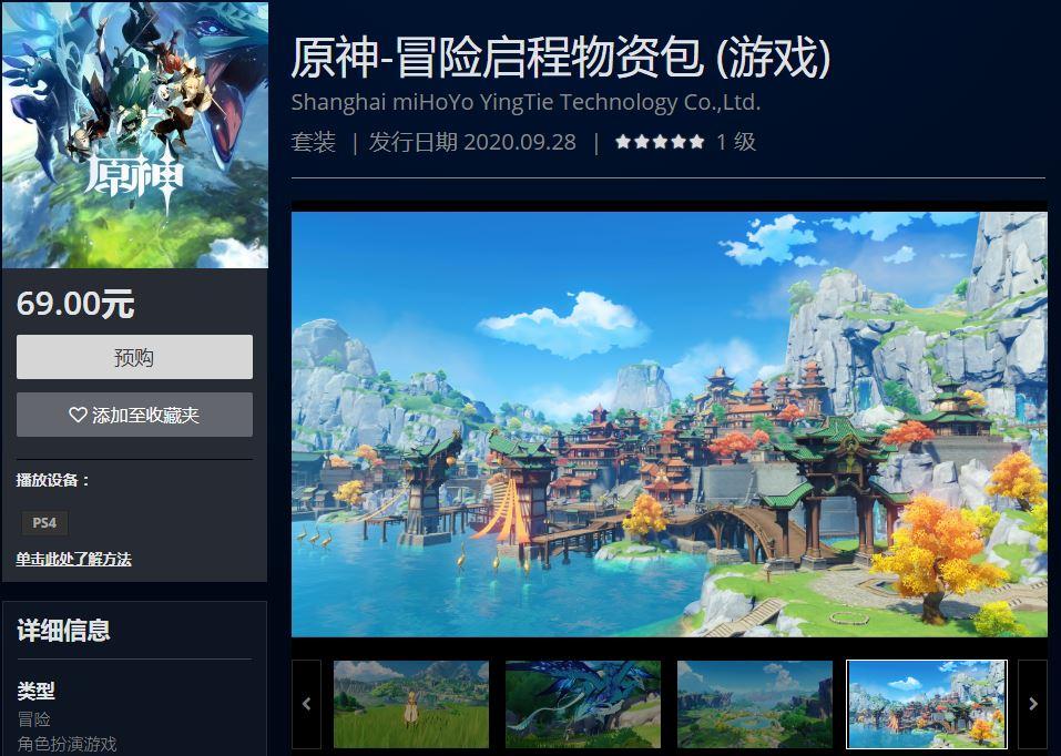 《原神》PS4版本开启预购 游戏物资包定价69元