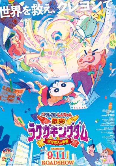 《蜡笔小新》最新动画电影新角色公开 9月11日上映在即