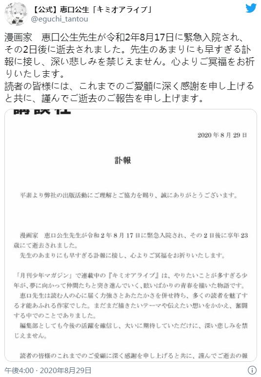 「君·生」作者漫画家惠口公生因病逝世 年仅23岁