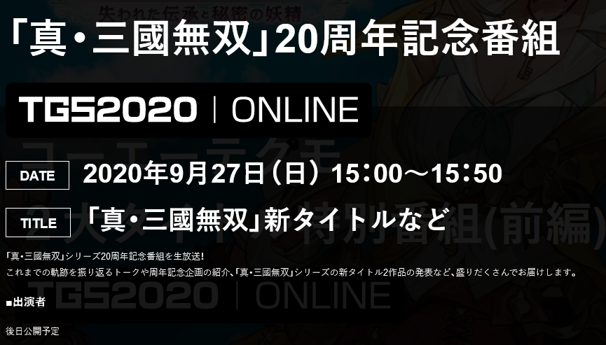 光荣特库摩公开东京电玩展阵容:《莱莎的炼金工房2》确认出展
