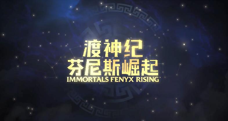 育碧《渡神纪:芬尼斯崛起》将于9月11日正式公开