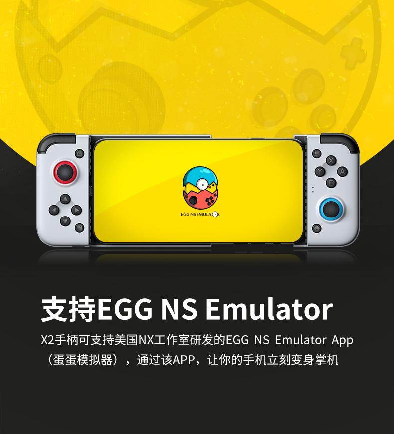 国产小鸡手柄适配国外模拟器 可直接游玩Switch游戏