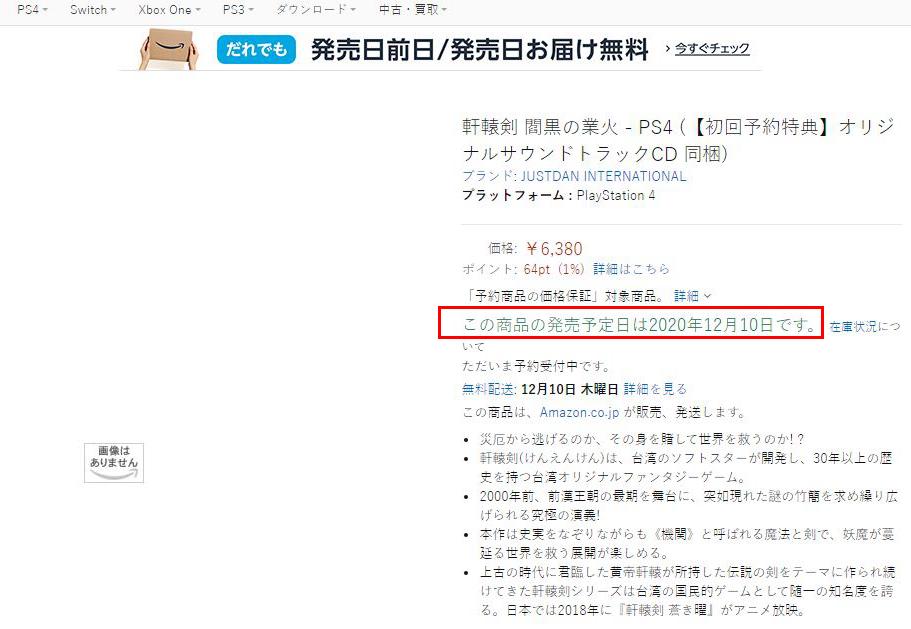 《轩辕剑7》疑似于12月10日出售 日版特典为原声CD