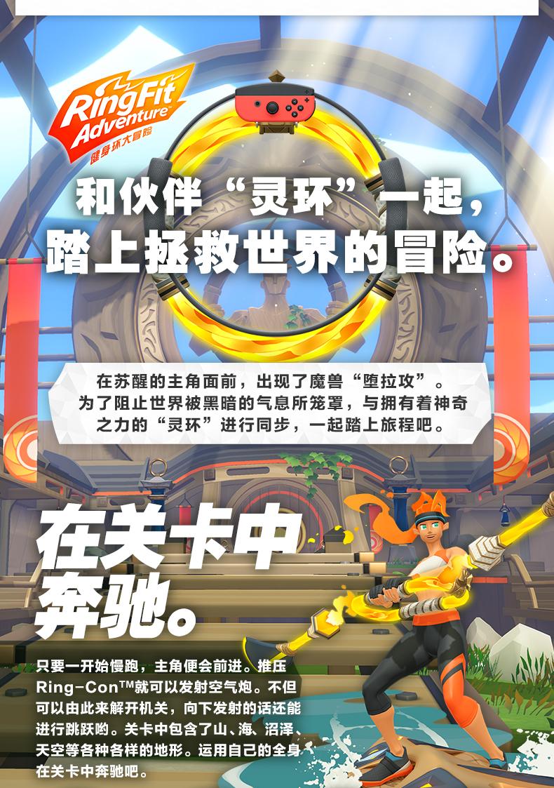 国行《健身环大冒险》首销 京东售罄 天猫销量8500+