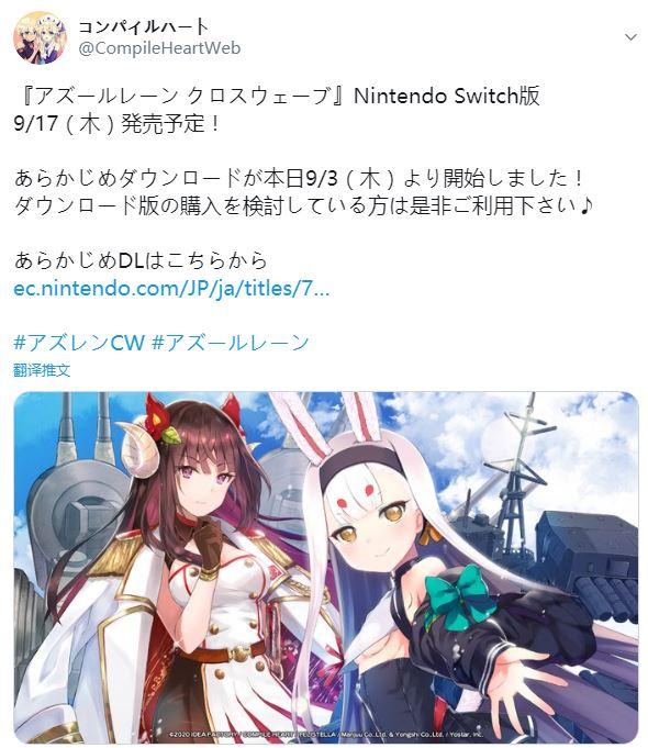 《碧蓝航线Crosswave》Switch中文版延期至10月发售