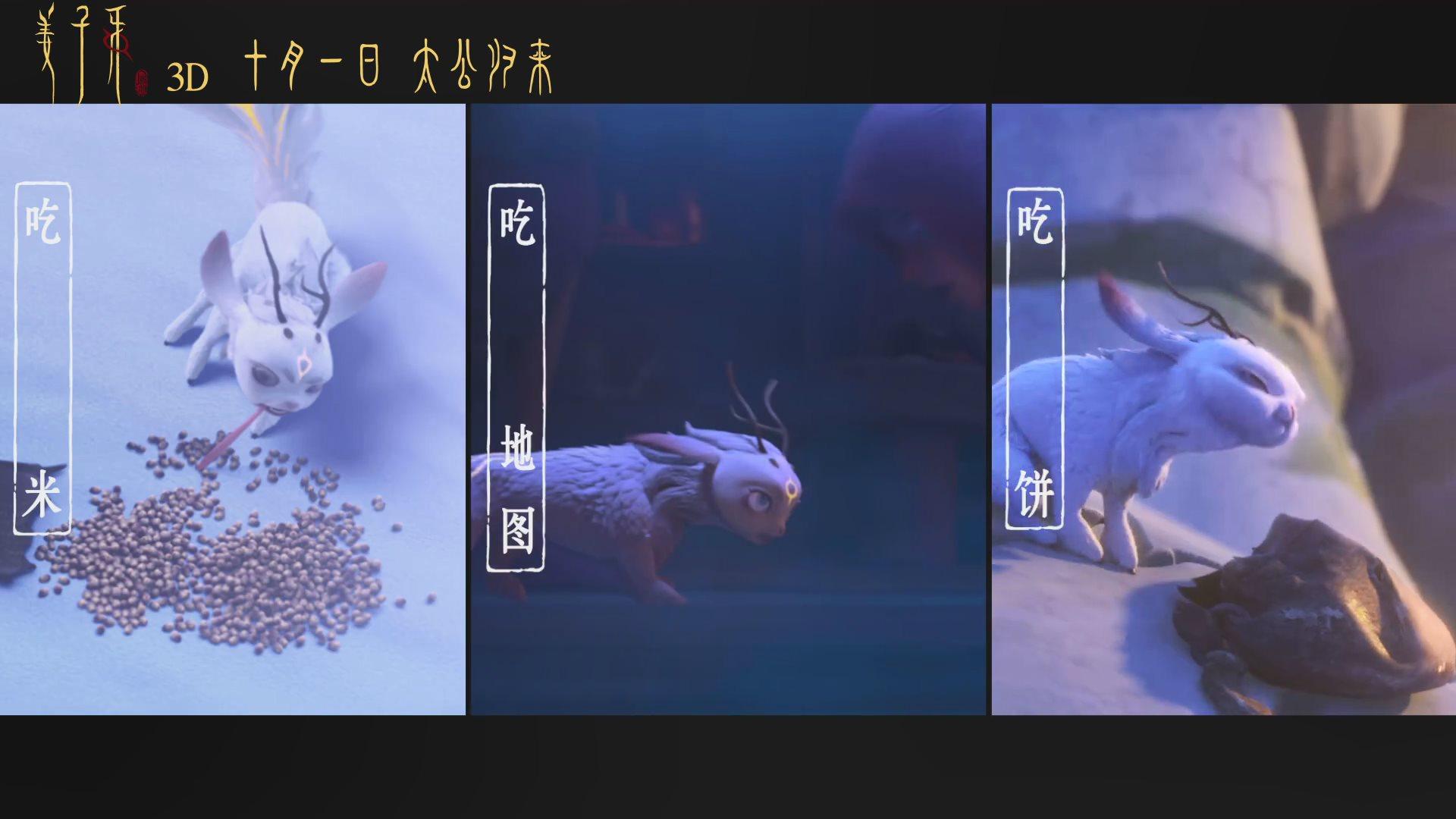 """电影《姜子牙》新预告 """"萌宠""""四不相的全方位介绍"""