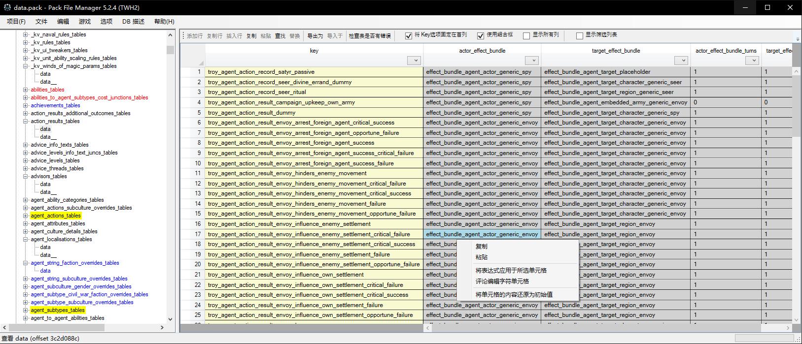 《Pack File Manager》全战系列Pcak文件编辑器汉化版