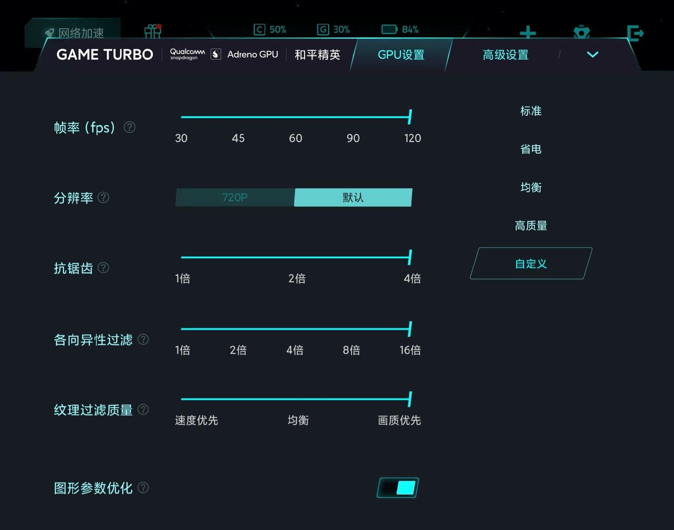 小米10/Pro即将升级 手机也能拥有PC级画面参数设