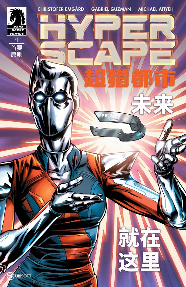 育碧《超猎都市》首部数字漫画现已推出 反乌托邦的未来世界