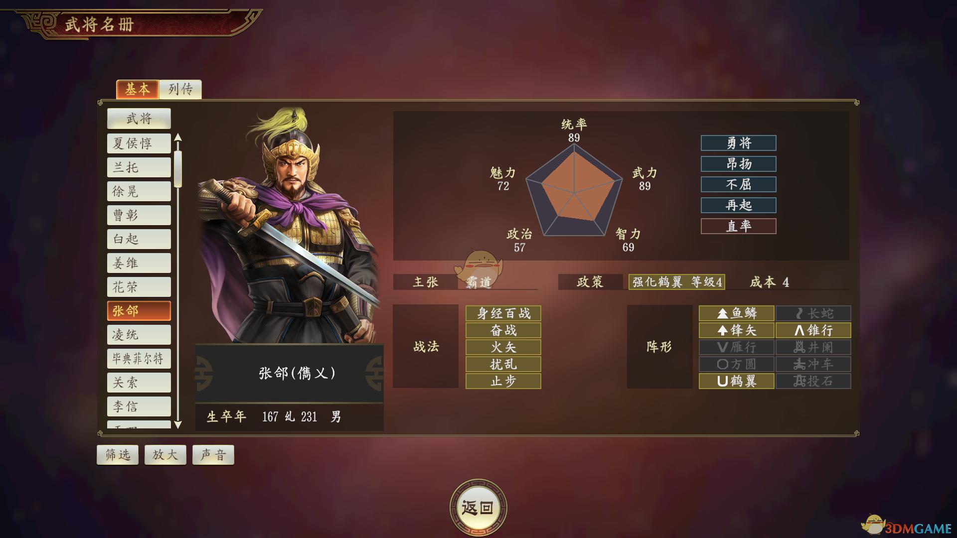 《三国志14》张郃武将点评