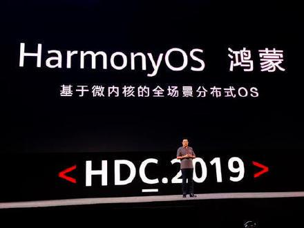 华为鸿蒙手机最快明年发布 未来PC、平板等都可用鸿蒙OS