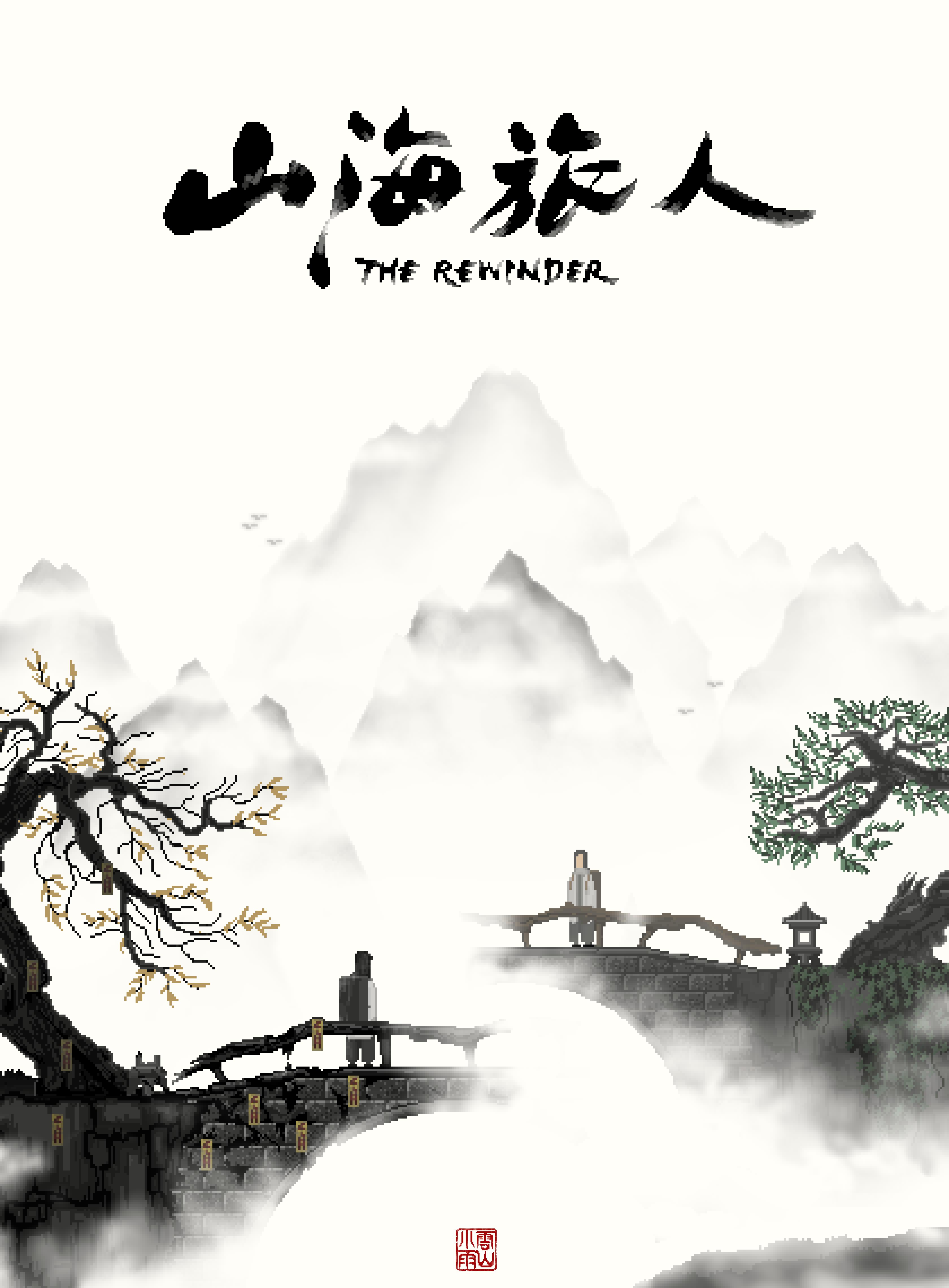 中国风解谜冒险游戏《山海旅人》最新预告片放出