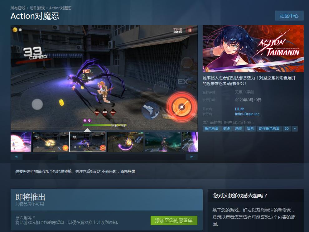 动作RPG《Action对魔忍》上架Steam 支持中文 上市日期待定