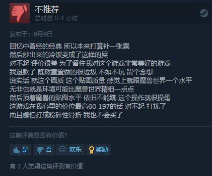 定价太贵 《阿玛拉王国:惩罚 重置版》Steam褒贬不一