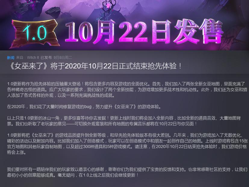 多人捉迷藏游戏《女巫来了》10月22日结束EA 将包含更多内容