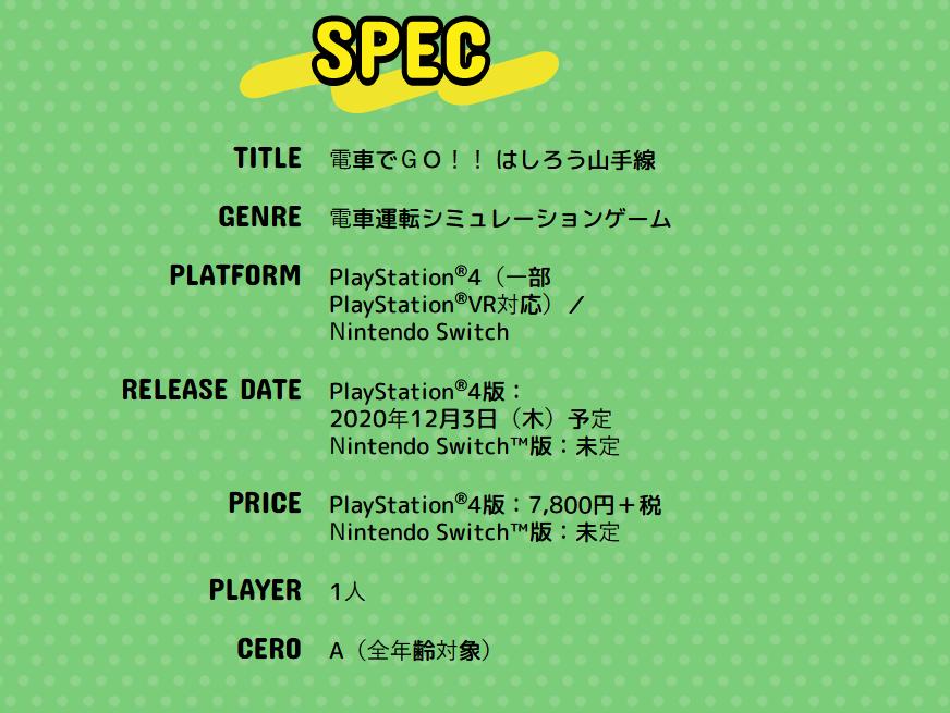 SE《电车Go!》最新作《电车Go!驰骋吧山手线》将登陆PS4/NS