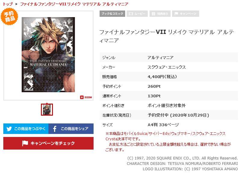 《最终幻想7:重制版》素材设定集宣传片 售价284元