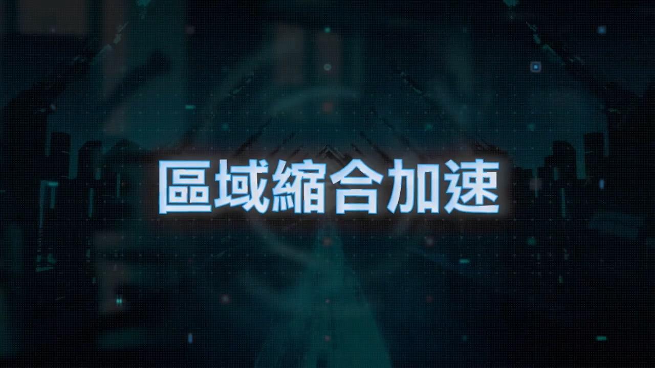 """《超猎都市》限时活动""""疾速模式""""宣传片 中字"""