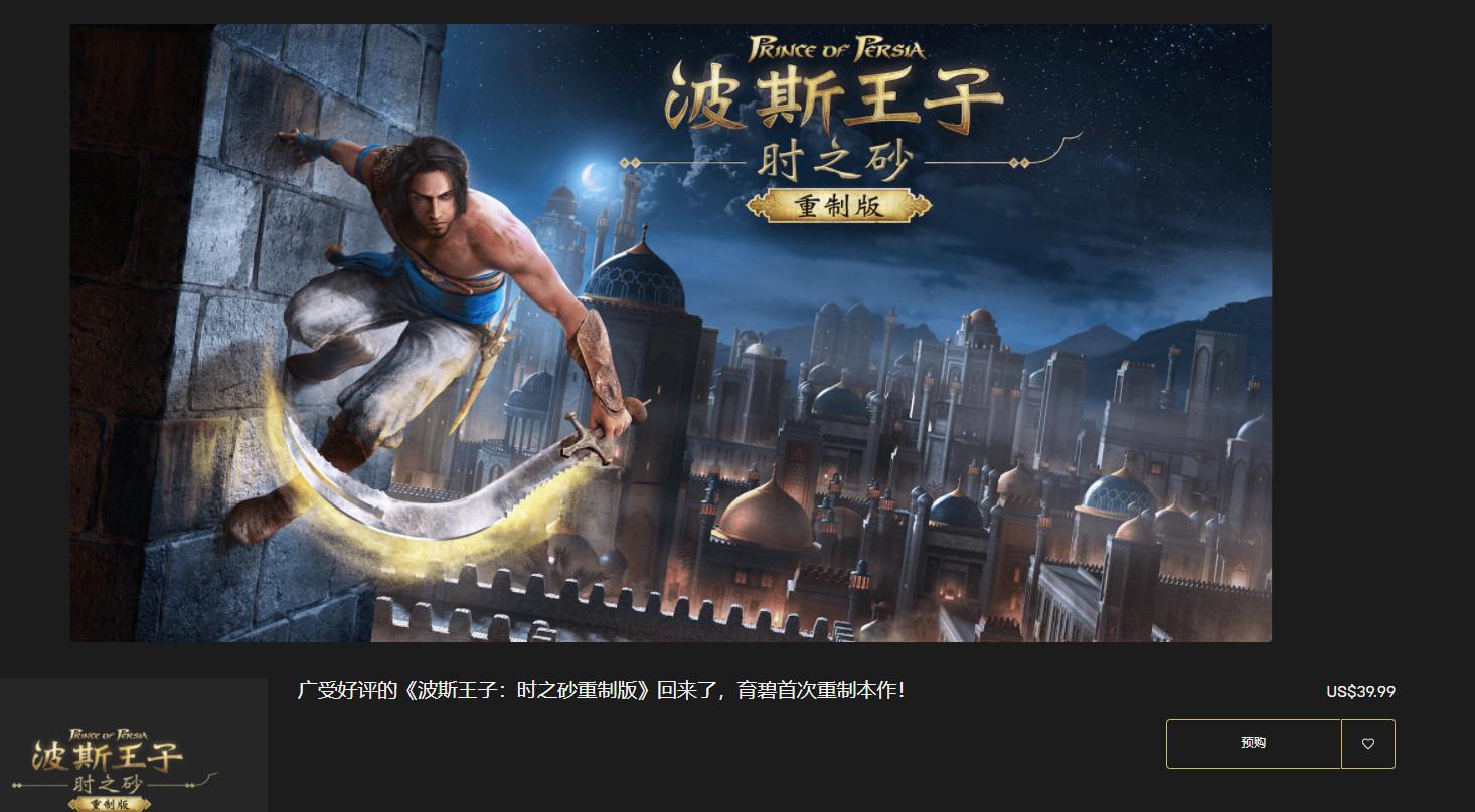 《波斯王子:时之砂重制版》开启预购 Uplay国区售价198元