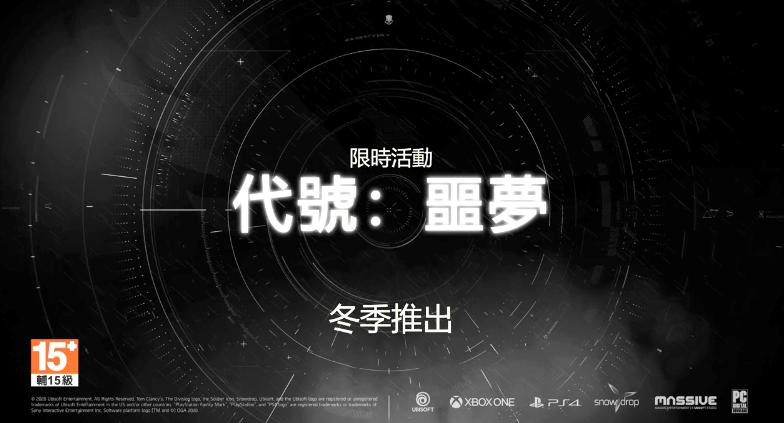 """《全境封锁2》全新挑战模式""""高峰大厦""""9月22日上线"""