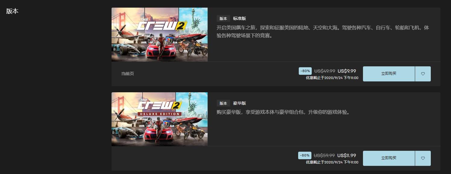 《飙酷车神2》第三年度介绍 Epic现二折10美元起促销