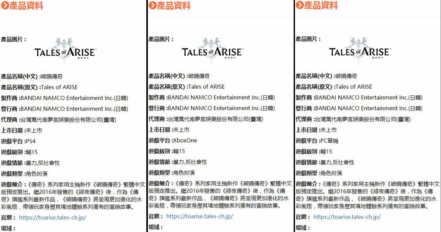 《破晓传说》在台湾通过评级 繁体中文版确认推出