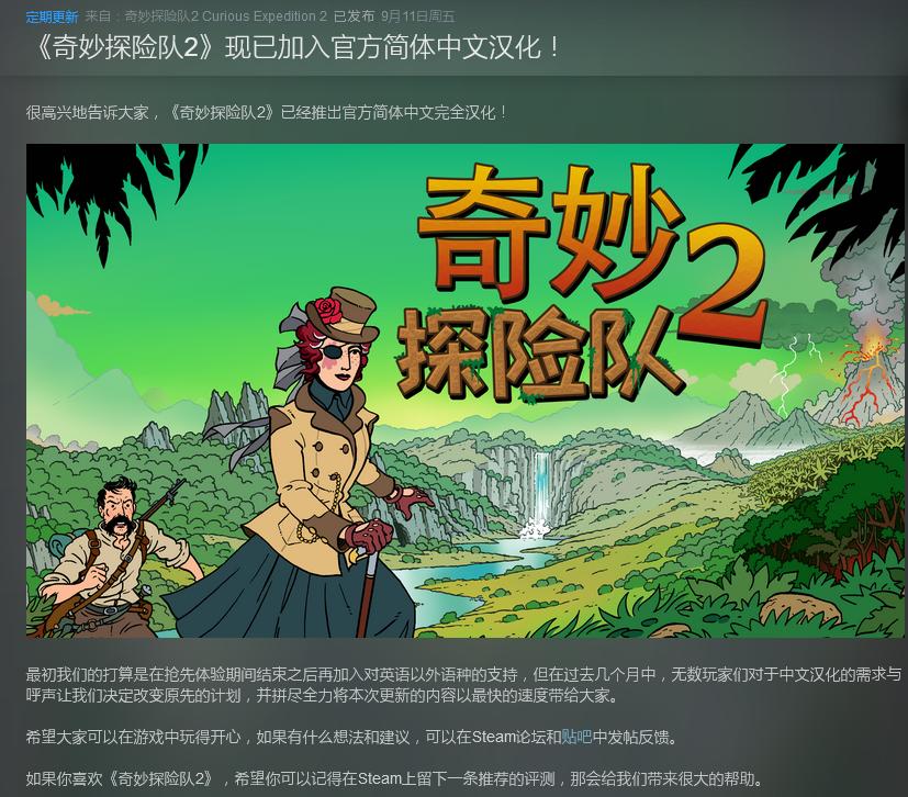 Rogue探险新游《奇妙探险队2》已推出官方中文