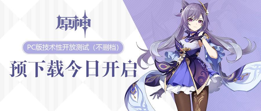 《原神》PC版公测9月15日启动 新萌妹演示公布