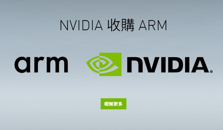 英伟达宣布400亿美元收购Arm 打造AI时代领先的计算公司