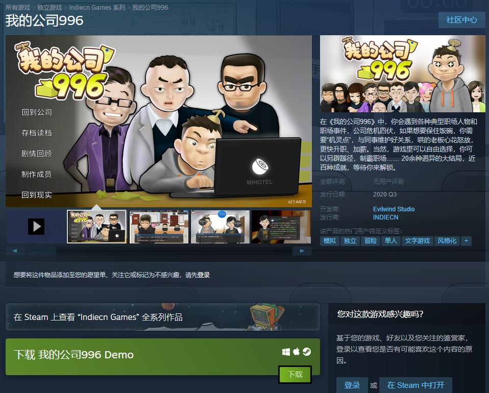 社畜模拟器《我的公司996》试玩Demo上架Steam