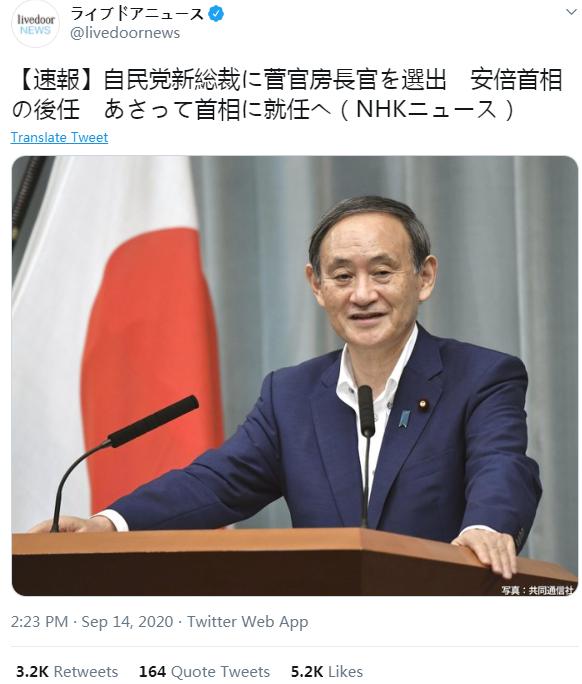 菅义伟当选自民党新总裁 后天继任日本新首相