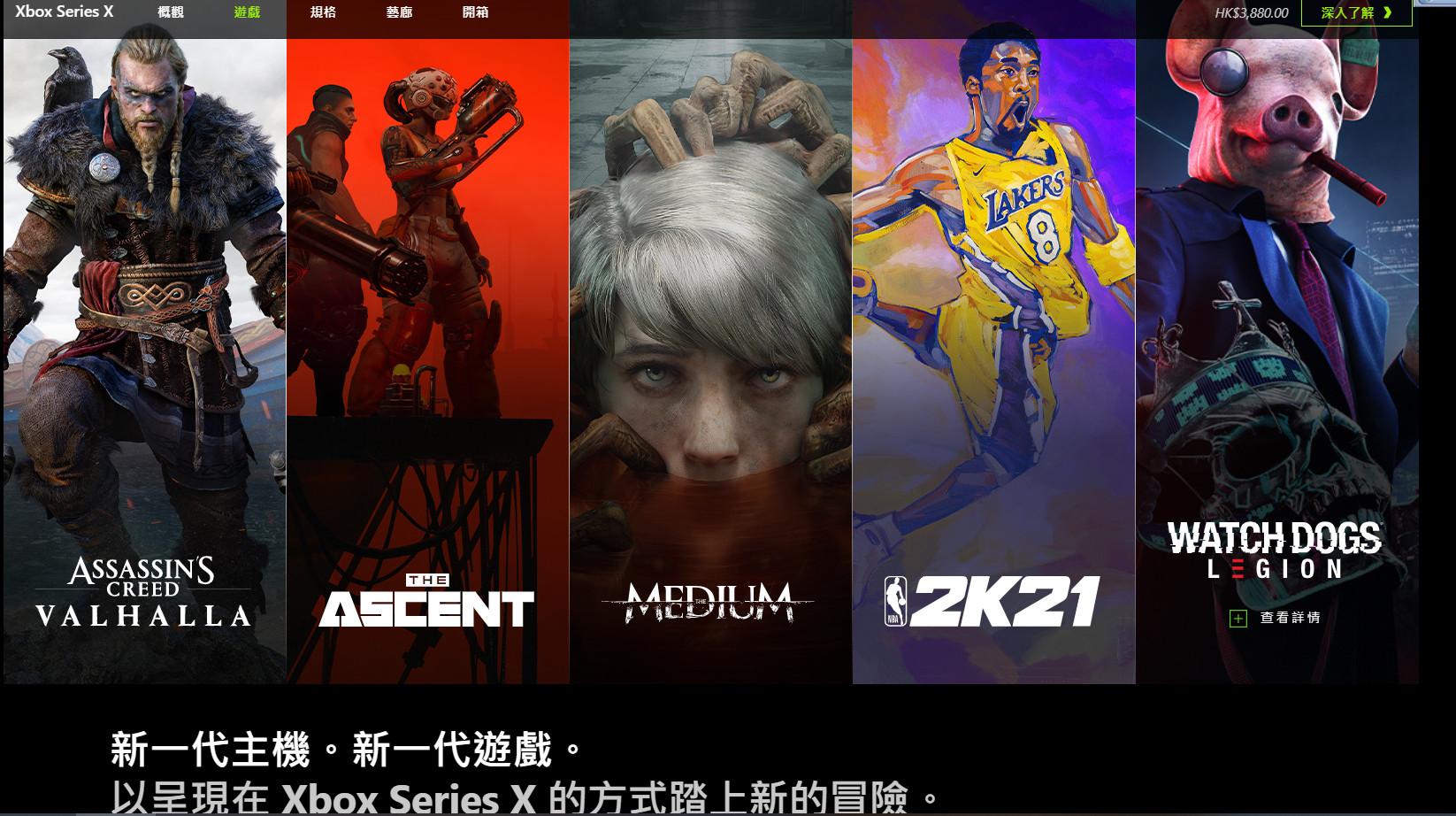 带你走进次世代!Xbox Series X/S中文官网翻新
