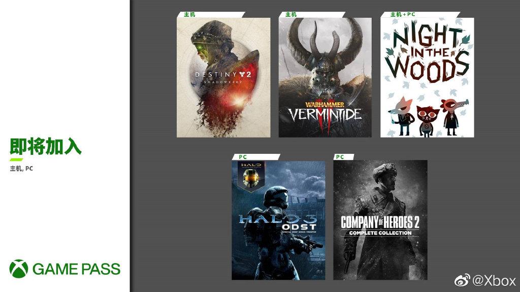 9月XGP游戏阵容:《光环3》《命运2》等5款游戏