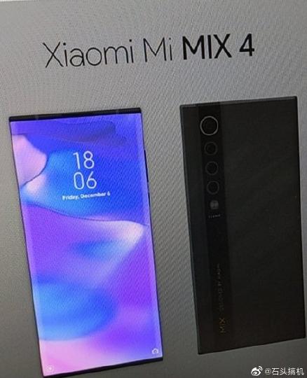 疑似小米MIX 4谍照曝光:屏下摄像头 环绕屏加持