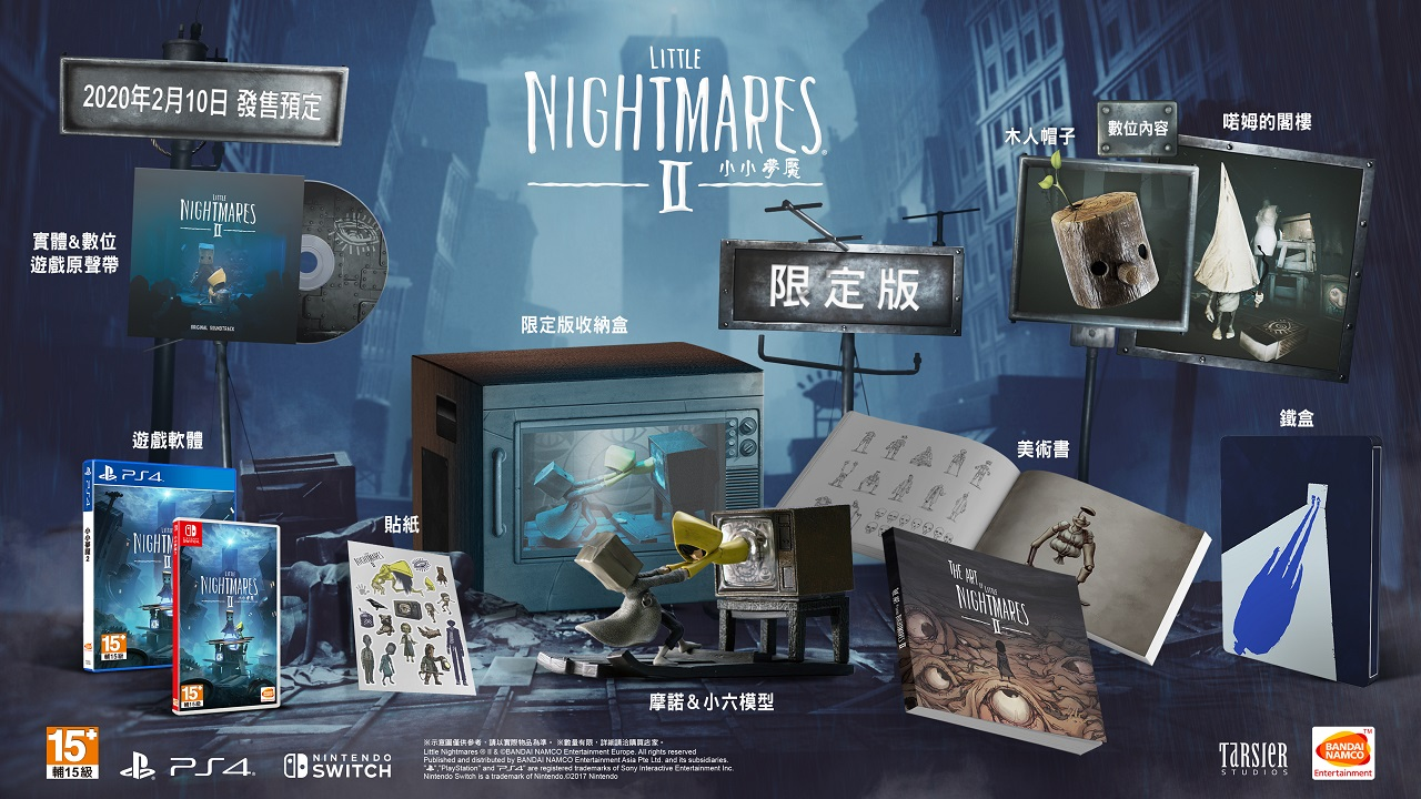 《小小梦魇2》繁体中文首批版与限定版内容公开