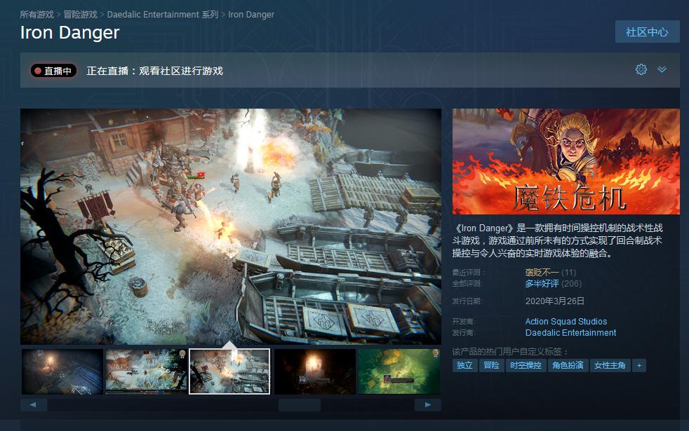 Steam每日特惠:《魔铁危机》平史低价49元