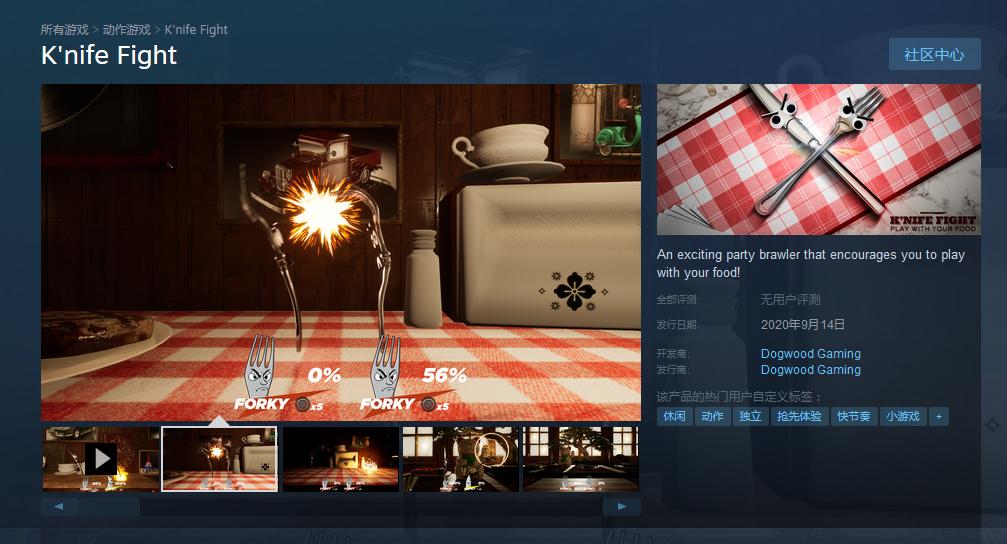Steam餐具格斗游戏《K'nife Fight》开启抢先体验 售价22元