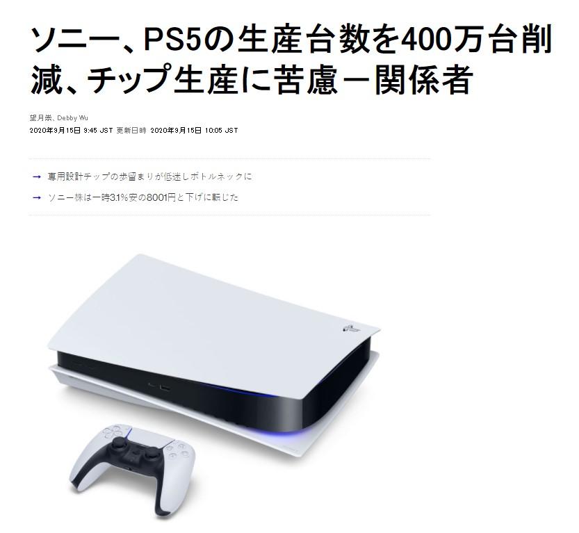 3DM速报:索尼疑因芯片不足削减PS5生产预期,糖豆人关闭神仙服