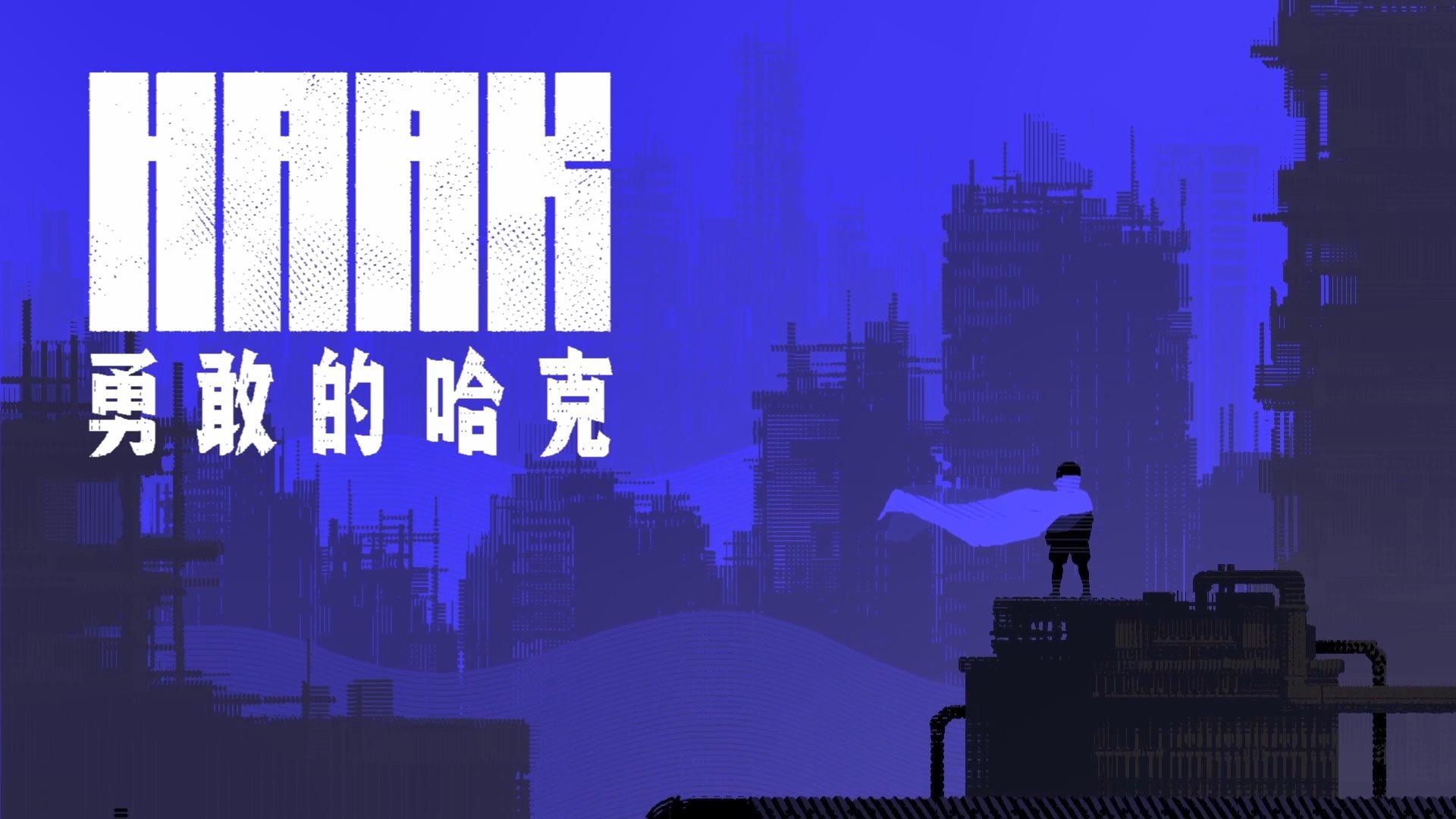 《勇敢的哈克》正式发售 《雾山五行》联动内容公开
