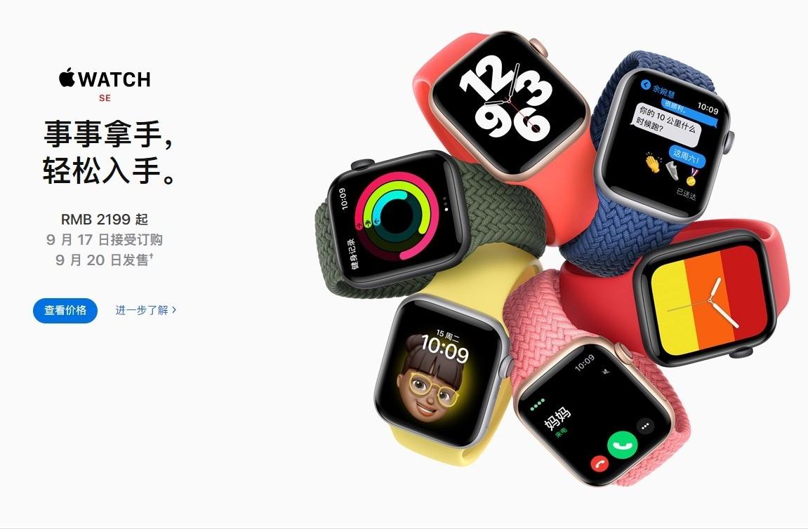 苹果发布新一代iPad及手表 含iPad Air4及手表SE
