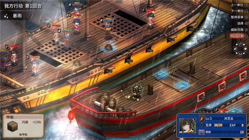 《圣女战旗》DLC云自海上来登陆PS4/NS 含新角色、新关卡