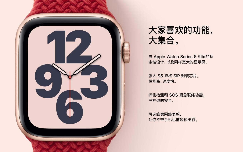 苹果新品发布会:iPad Air 4、Apple Watch SE亮相