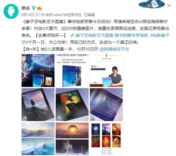 《姜子牙电影艺术图集》摩点预售启动 海量原画收录