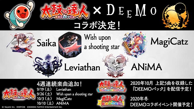 《太鼓之达人》系列将联动《DEEMO》 新曲包将至